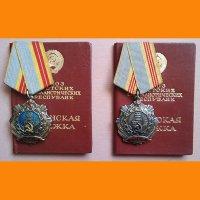 Комплект Орден Трудовой славы II степени + Орден Трудовой славы III