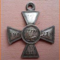 Георгиевский крест № 196718