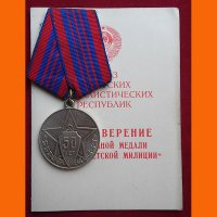 """Медаль """"50 лет советской милиции"""" + документ"""
