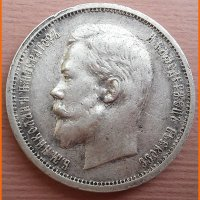 Монета 50 копеек 1913 год