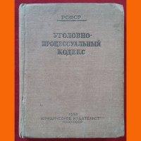 Книга Уголовно-процессуальный кодекс  1938 года