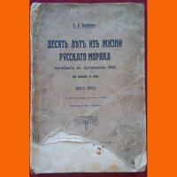"""Книга """"Десять лет из жизни русского моряка"""" 1910 г."""