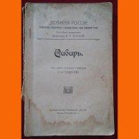 Книга Великая Россия Сибирь