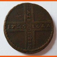 Монета 5 копеек 1725 года