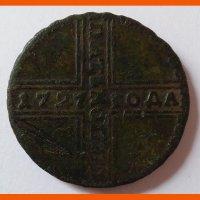 Монета 5 копеек 1727 год