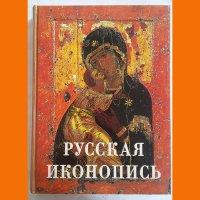 """Книга """"Русская иконопись"""" 2006 г."""