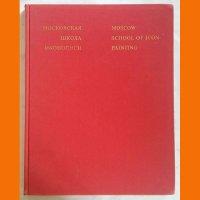 """Книга """"Московская школа иконописи"""" 1971 год"""