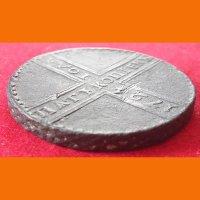 Монета 5 копеек 1724 года
