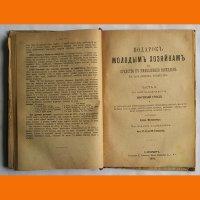 Поваренная книга 1881 года