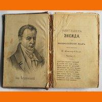 Собрание сочинений на малороссийском языке Котляревский И.П 1896 г