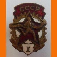 Знак БГТО СССР