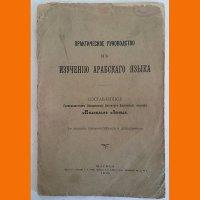 Практическое руководство к изучению арабского языка 1910 г.