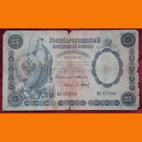 Банкнота 25 рублей 1899 г.