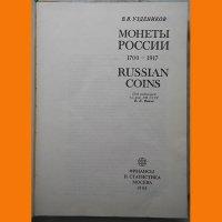 Монеты России В.В. Узденников 1986 г.
