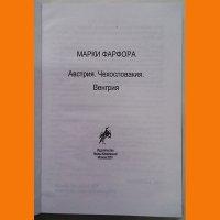 Марки фарфора Австрия, Чехословакия, Венгрия 2001 г.