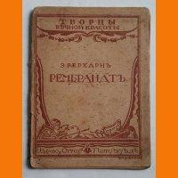 """Книга """"Рембрандтъ"""""""