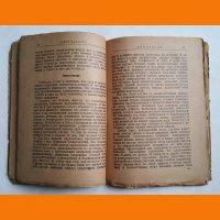 """Книга """"Эпилепсия """" 1928 г."""