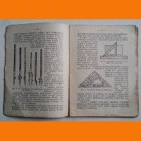 """Книга """"Условные обозначения и знаки  на чертежах и планах"""" 1928 г."""
