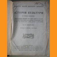 История культуры Ю.Липперт 1922 год