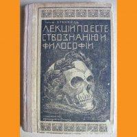 Лекции по естествознанию и философии Э.Геккель, С.Петербург 113 год