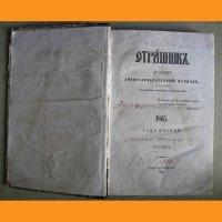 Странник С.Петербург 1865 год