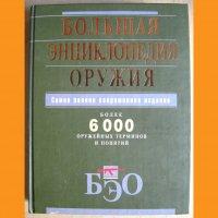 Большая энциклопедия оружия Москва 2009 год