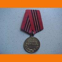 Медаль За взятие Берлина .