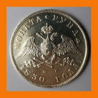 1 рубль 1830 г.