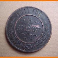 5 копеек 1911 спб.