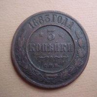 3 копейки 1883 г, спб.