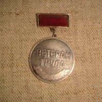 Ветеран труда ордена ленина завод львовприбор