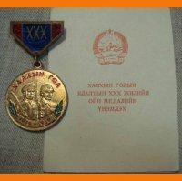 30 лет Халхин-Гол 1939-1969 На служащего ВС СССР