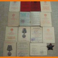 Красная звезда и комплект документов на одного человека