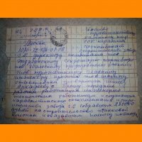 Телеграмма Благодарность от И.Сталина 1943 год