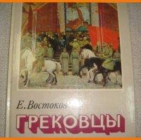 Грековцы, Е Востоков. 1983 г.