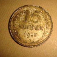 15 коп. 1925 г.
