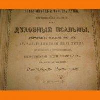 Духовные псалмы, собрание в назидании христиан, Киевопечерской Лавры