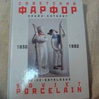 Советский фарфор прайс каталог 1930-80 гг.