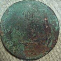 10 копеек 1838 г.