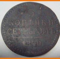 3 копейки серебром 1840 г.