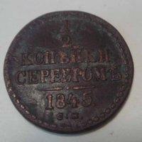 1/2 копейки серебром 1845 г.