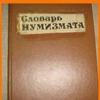 Словарь нумизмата.