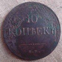 10 копеек 1837 г.  медью.