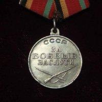 Медаль За Боевые Заслуги №2727554