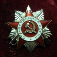 Орден отечественной войны ІІ-й степени юбилейній.
