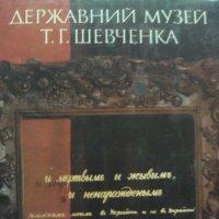 Державний музей Т.Г. Шевченка . книга.