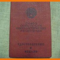 Удостоверение к медали за боевые заслуги №1787730