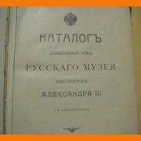 Каталог художественного отдела Русского музея императора Александра III с автотипиями .