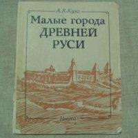 Малые города древней Руси А.В.Куза .