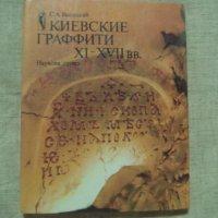 Киевские графити 11-17 вв.